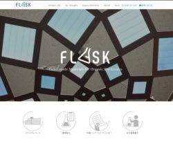 株式会社フラスクのホームページ
